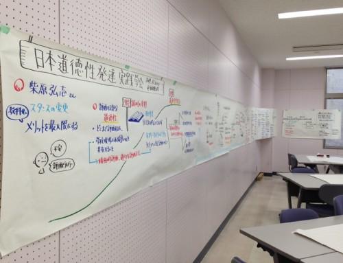 日本道徳性発達学会